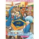 HOUKAGO SAIKORO CLUB V1-12END (DVD)