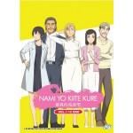 NAMI YO KIITE KURE 听我的电波吧 V1-12END (DVD)