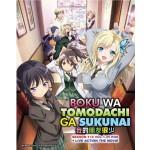BOKU WA TOMODACHI S1+2+LIVE MOVIE (3DVD)