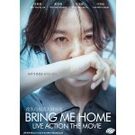 BRING ME HOME LIVE ACTION THE MOVIE 復仇母親真人剧场版 (DVD)