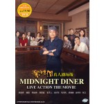 MIDNIGHT DINER 深夜食堂真人剧场版 (DVD)