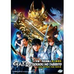 GARO: GEKKOU 牙狼:月虹的旅人真人剧场版 (DVD)