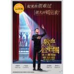 FIND YOUR VOICE 热血合唱团真人剧场版 (DVD)