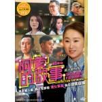 CALLING OF A BUS DRIVER 阿索的故事真人剧场版 (DVD)