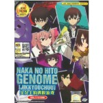 NAKA NO HITO GENOME V1-12END (2DVD)