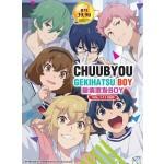 CHUUBYOU GEKIHATSU BOY V1-11END (2DVD)