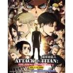 ATTACK ON TITAN  進撃の巨人 : THE FINAL SEASON (PART 1) VOL.1-16 END (2DVD)