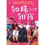 如珠如宝 (DVD)
