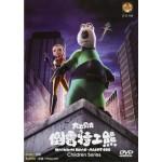 倒霉特工熊 BACKKOM BEAR AGENT 008 (DVD)