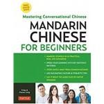 MANDARIN CHINESE FOR BEGINNERS 2
