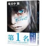 Blue(達·文西雜誌xBOOKMETER網站年度票選第1名)