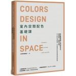 室內空間配色基礎課