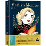 Marilyn Monroe:風華絕代的瑪麗蓮·夢露