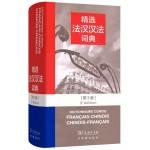 精选法汉汉法词典(第三版)