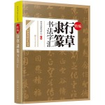 精编行草隶篆书法字汇