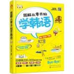 图解从零开始学韩语
