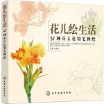 花儿绘生活:37种花卉色铅笔图绘