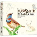 动物绘生活:38种动物色铅笔图绘