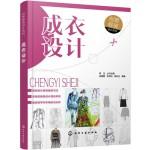 创意服装设计系列:成衣设计