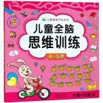 儿童潜能开发全书:儿童全脑思维训练4-5岁
