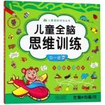 儿童潜能开发全书:儿童全脑思维训练5-6岁