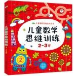 儿童数学潜能开发书:儿童数学思维训练(2-3岁)