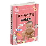0~3岁育儿百科全书