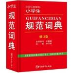 小学生规范词典(修订版)