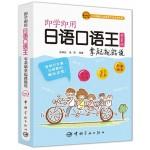 即学即用日语口语王 零起点拿起就能说