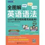 全图解英语语法:110个语法规则看完就能用!