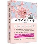 看视频 从零开始学日语