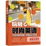 玩转时尚英语