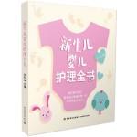 新生儿婴儿护理全书