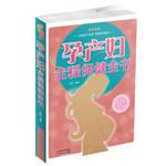 孕产妇全程保健全书