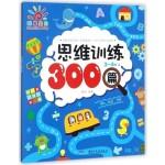 思维训练300篇:3-4岁(上)