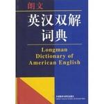 郎文英汉双解词典