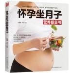 怀孕坐月子营养餐全书