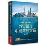外資銀行中國業務實務系列5:授信風險‧新外債‧FT帳戶