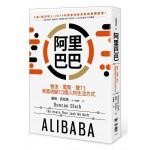 阿里巴巴:物流、電商、雙11,馬雲改變13億人的生活方式