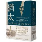 猶太人:世界史的缺口,失落的三千年文明史——追尋之旅(西元前1000-1492)