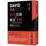 資本思維的瘋狂矛盾:大衛哈維新解馬克思與《資本論》
