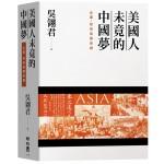 美國人未竟的中國夢:企業、技術與關係網