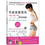 突破撞牆期的7·7·7微重訓運動:韓國IG瘦身女王的高強度有氧終極課程