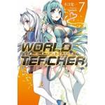 WORLD TEACHER 異世界式教育特務(07)