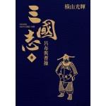 三國志精裝典藏版(03)