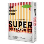 超爆蘋果橘子經濟學(典藏紀念版)