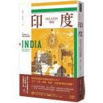 印度:南亞文化的霸權