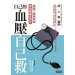 自己的血壓自己救:輕鬆了解最新版高血壓臨床指引