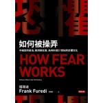 恐懼如何被操弄:不確定的政治、經濟與社會,為何形成21世紀的恐懼文化