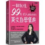一翻就懂,99%的人都能使用的英文自學寶典